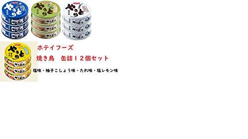 ホテイ ホテイフーズ 焼き鳥 缶詰 12缶セット  塩味 柚子こしょう味 たれ味 塩レモン味