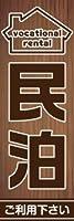 のぼり旗スタジオ のぼり旗 民泊006 通常サイズ H1800mm×W600mm