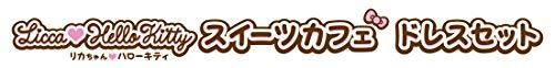 タカラトミー『ハローキティスイーツカフェドレスセット(4904810117193)』