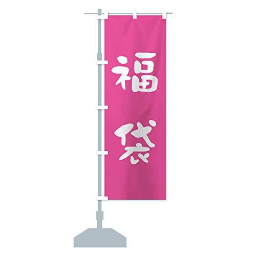 福袋 のぼり旗 サイズ選べます(スリム45x180cm 左チチ)