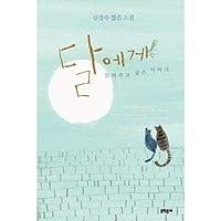 韓国書籍 月に聞かせたい話:シン・ギョンスクの短い小説 ★★Kstargate限定★★