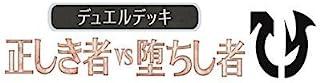 マジック:ザ・ギャザリング 【日本語】デュエルデッキ:正しき者vs堕ちし者
