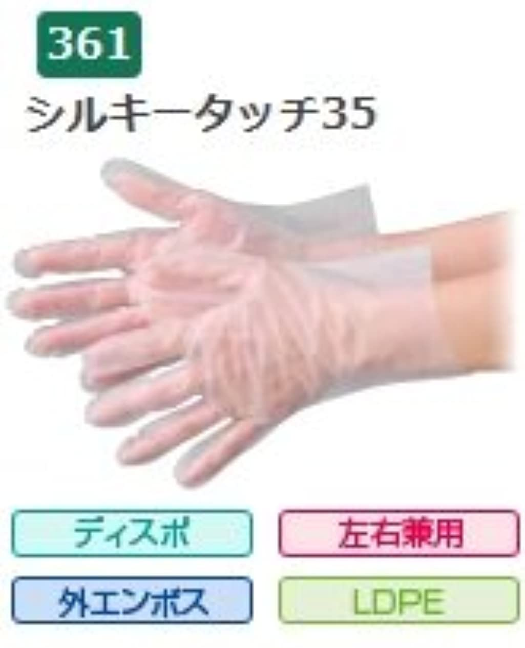 隣接する臨検社会学エブノ ポリエチレン手袋 No.361 L 半透明 (100枚×50箱) シルキータッチ35 箱入