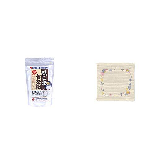 [2点セット] 黒ごまきな粉(270g)・(飛騨限定)さるぼぼ コラーゲンぷちたおる洗顔用【ベージュ】(綿100%)