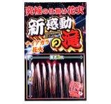 花火イベントのフィナーレを飾る新 感動の滝(10本入)(ナイアガラ花火)