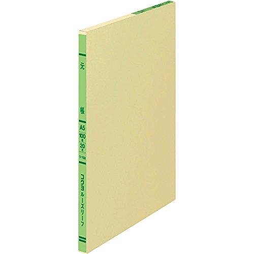 コクヨ 三色刷ルーズリーフ A5 元帳 20穴 100枚 リ-150