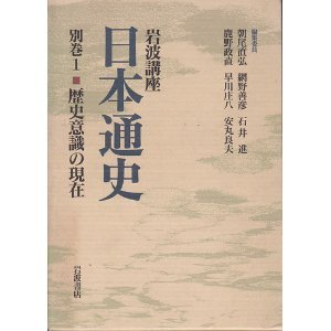 Japan Currently Tsushi Iwanami Lecture of Historical Consciousness (Japanese Language)