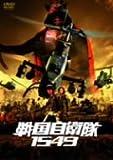 戦国自衛隊1549 廉価(期間限定) [DVD]