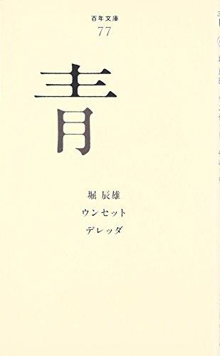 青 (百年文庫)の詳細を見る