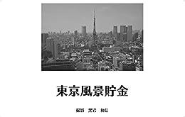 [黒岩 和信]の東京風景貯金
