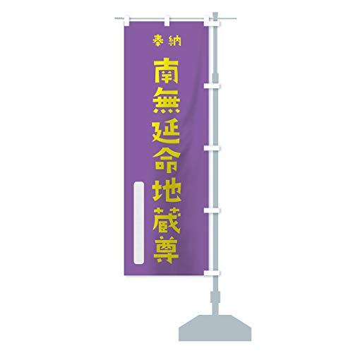 南無延命地蔵尊 のぼり旗 サイズ選べます(ショート60x150cm 右チチ)