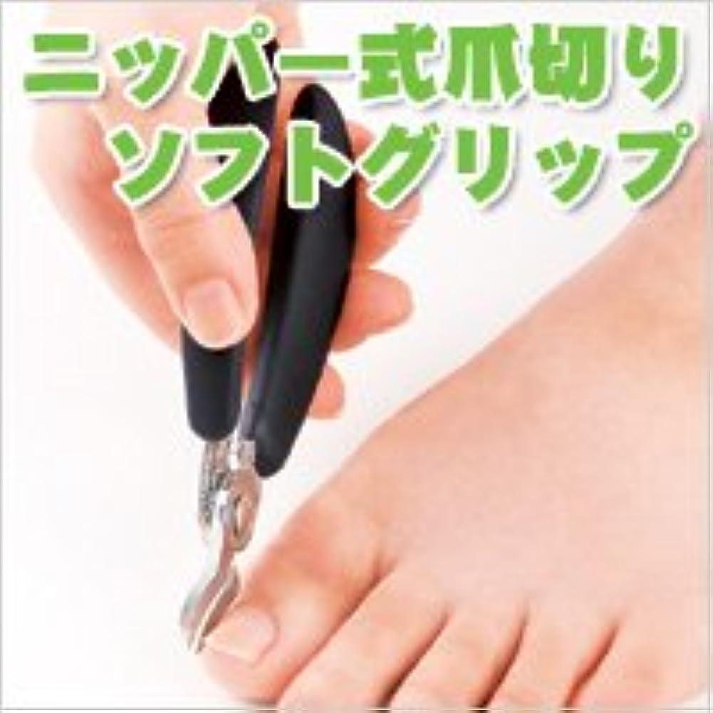 男やもめ借りている防腐剤ニッパー式爪切りソフトグリップ