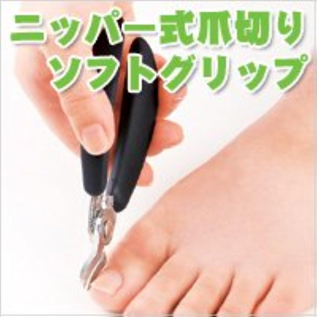 意味するコートリスニッパー式爪切りソフトグリップ