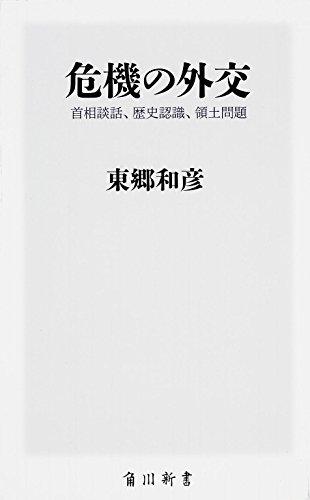 危機の外交  首相談話、歴史認識、領土問題 (角川新書)