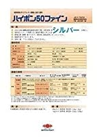 日本ペイント ハイポン50ファイン シルバー 4kgセット ※メーカー直送のため会社名必須