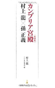 村上龍×孫正義