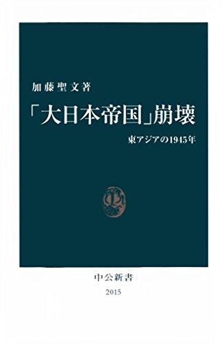 「大日本帝国」崩壊 東アジアの1945年 (中公新書)