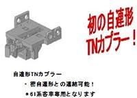 Nゲージ関連用品 密自連TNカプラー (6個・BM伸縮式・グレー) 0372