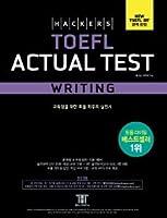 ハッカーズTOEFLアクチュアルテストライティング(Hackers TOEFL Actual Test Writing)