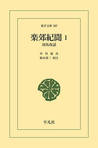 楽郊紀聞 1 (東洋文庫0307)