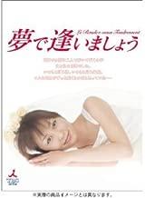夢で逢いましょう [レンタル落ち] (全6巻) [マーケットプレイス DVDセット商品]