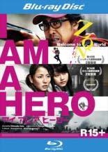 アイアムアヒーロー [Blu-ray] [レンタル落ち]