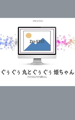 ぐぅぐぅ丸とぐぅぐぅ姫ちゃん