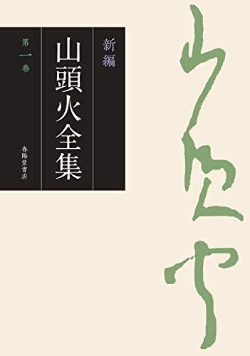新編 山頭火全集 1巻
