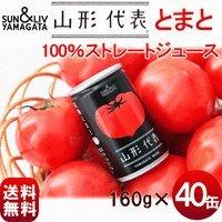 山形代表 ストレ-ト果汁100%トマト(無塩)20缶 (160g)×2箱