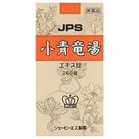 【第2類医薬品】JPS小青竜湯エキス錠N 260錠 ×2