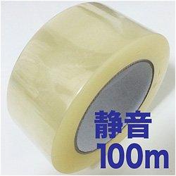 エスエステクナ『梱包用静音透明OPPテープ 100m 1パック(6巻)』
