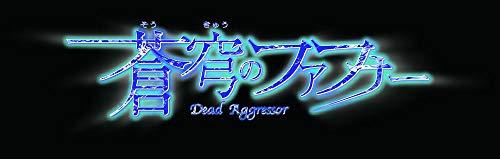 「蒼穹のファフナー」シリーズ究極BOX(初回生産限定版)[Blu-ray]