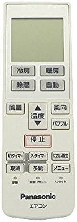 パナソニック エアコン用リモコン 【CWA75C3251X1】 エアコン(CS-A* アルファベットで始まる)リモコン