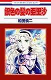 銀色の髪の亜里沙 (花とゆめCOMICS)