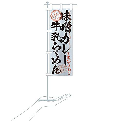 卓上ミニ味噌カレー牛乳らーめん/習字・書道風 のぼり旗 サイズ選べます(卓上ミニのぼり10x30cm 立て台付き)