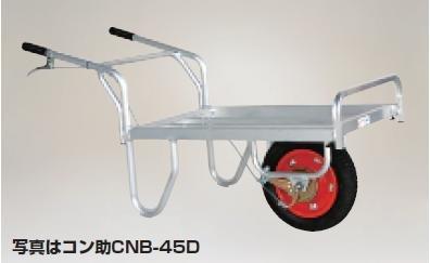 ハラックス (HARAX) アルミ一輪車ブレーキ付 CFB-2N ノーパンクタイヤ
