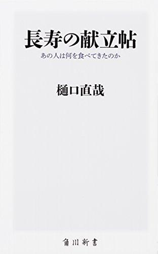 長寿の献立帖 あの人は何を食べてきたのか (角川新書)の詳細を見る