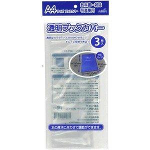 透明ブックカバー (A4サイズ) 1袋(3枚入)×12パック入 436-07
