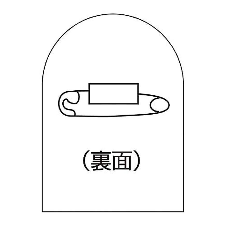 配列セーブオートバッジベース HL-BS(バッジベース)/61-3422-76