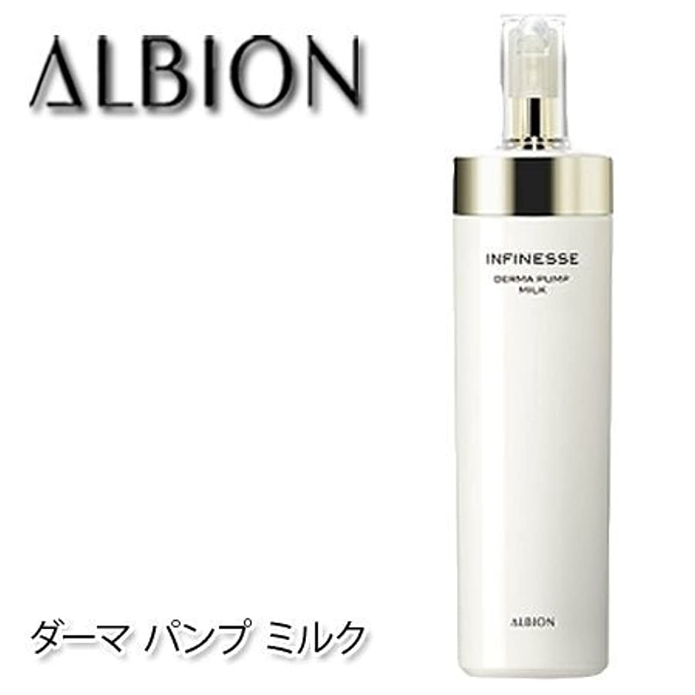 石油緩める協会アルビオン アンフィネス ダーマ パンプ ミルク 200g-ALBION-