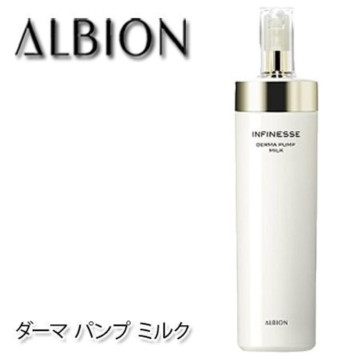 コンパイル検出食欲アルビオン アンフィネス ダーマ パンプ ミルク 200g-ALBION-