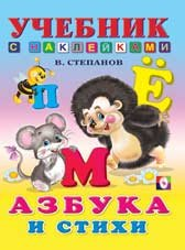 Paperback Azbuka i stihi [Russian] Book