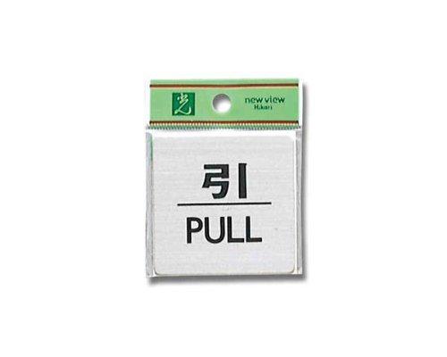 光 プレート 引 PULL FS636-2