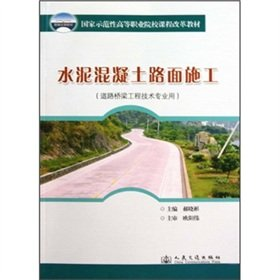 cement concrete pavement construction - road and bridge engineering technology use(Chinese Edition)