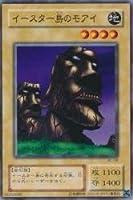 イースター島のモアイ 【N】 BC-08-N ≪遊戯王カード≫[Booster Chronicle]