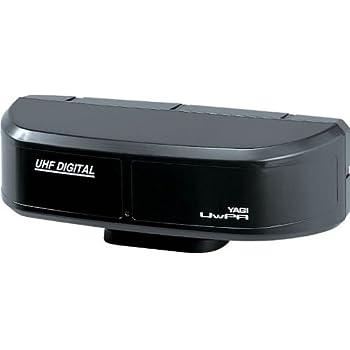 YAGI 地上デジタルアンテナ ブラック UWPA(B)