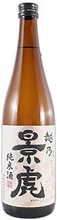 越乃景虎 純米酒 720ml 3本 新潟県 諸橋酒造 日本酒