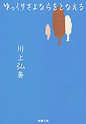 ゆっくりさよならをとなえる(新潮文庫)