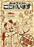 和田ラヂヲのここにいます (第4巻) (Young jump comics)