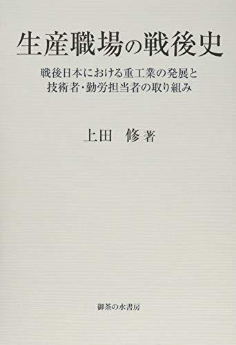 生産職場の戦後史: 戦後日本における重工業の発展と技術者・勤労担当者の取り組み